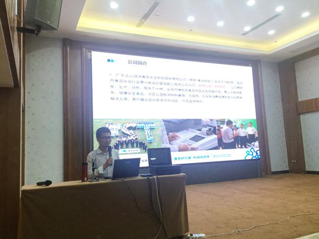 知识啦,广东省农产品质检机构检验员培训班圆满结束